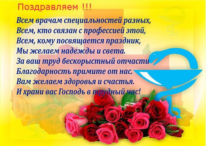 День медика поздравления врачам